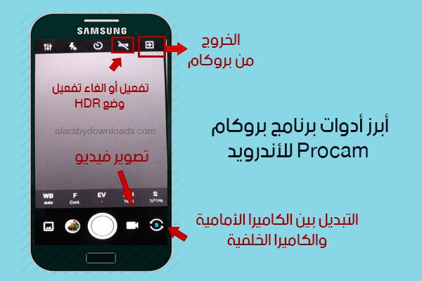 تحميل برنامج بروكام الاصلي للاندرويد procam for android