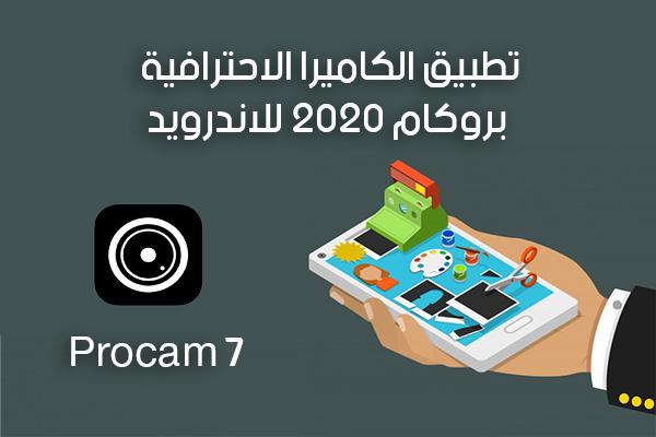 تحميل بروكام 7 بلس مجانا للاندرويد 7 Procam أحدث اصدار 2020