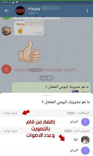 تحديث تليجرام الجديد للأندرويد 2020 + شرح مزايا تيليجرام عربي Telegram Update أولا بأول
