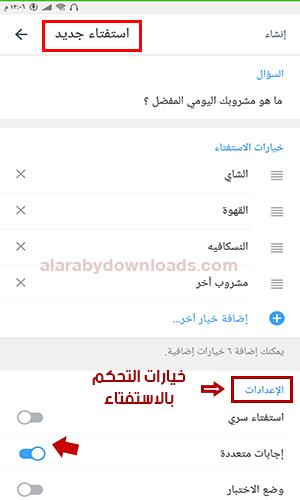 المميزات الجديدة في تحديث التليجرام الجديد