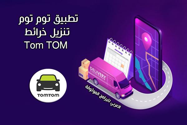 تحميل برنامج TomTom للاندرويد كامل بديل خرائط جوجل لهواتف هواوي أحدث اصدار
