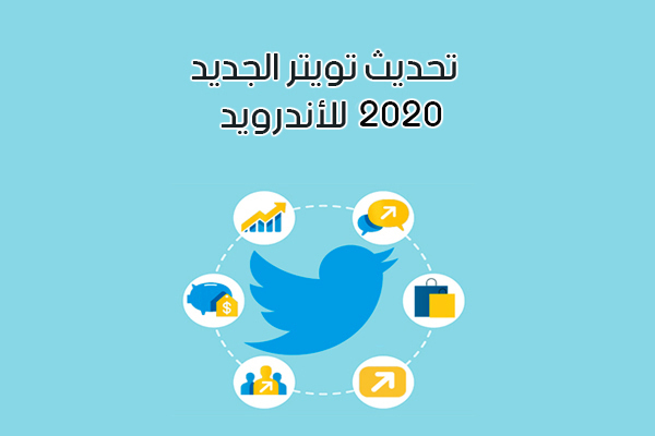 تحديث تويتر الجديد 2020 للاندرويد + شرح مميزات تحديث التويتر الجديد بالصور 2020 Twitter Update