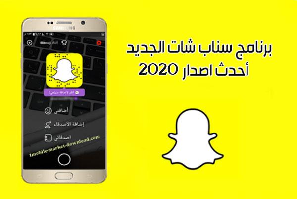 تحميل تحديث السناب شات الجديد Snapchat Update السناب الشكل الجديد 2020