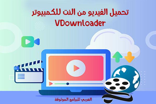 تحميل برنامج تحميل الفيديو من النت الى الكمبيوتر مجانا