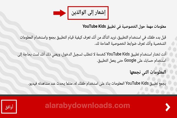 تحميل برنامج يوتيوب كيدز بالعربي 2020 YouTube kids للاندرويد والكمبيوتر