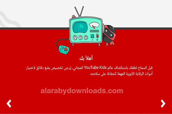 تنزيل يوتيوب كيدز للاطفال برابط مباشر YouTube kids Download