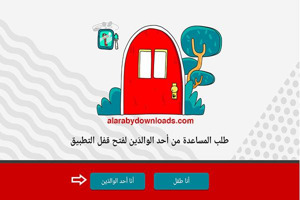 تحميل يوتيوب كيدز للاطفال برابط مباشر YouTube kids Download