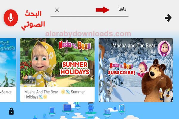 البحث الصوتي في برنامج يوتيوب الاطفال بالعربي يوتيوب كيدز 2020 YouTube kids