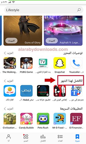 تحميل متجر هواوي الرسمي للاندرويد متجر App Gallery لتطبيقات هواوي Huawie المجانية 2020