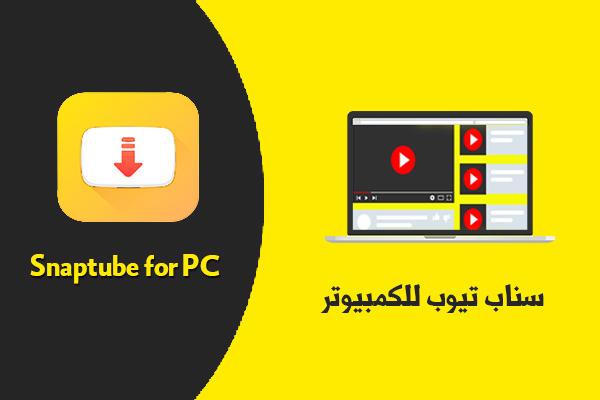 تحميل سناب تيوب للكمبيوتر مجانا كامل برنامج أغاني الاصفر للابتوب 2020 Snap tube PC
