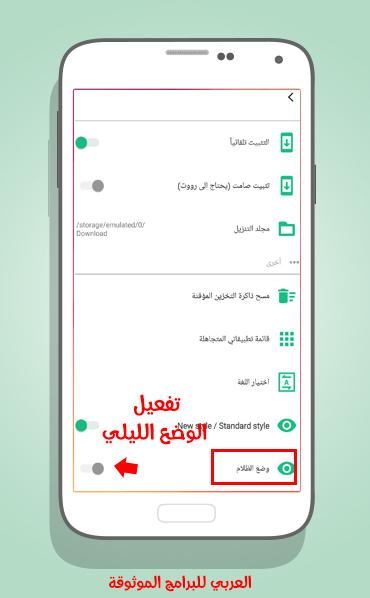 اي سي ماركت الاصلي رابط مباشر مجانا ac market الاصلي