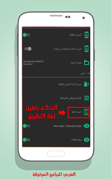 تغيير لغة التطبيق عبر برنامج ايه سي ماركت