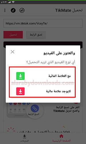 برنامج تحميل فيديوهات تيك توك للاندرويد TikTok بدون علامة مائية 2020
