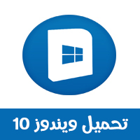 تحميل ويندوز 10 Windows النسخة النهائية عربي لجميع الاجهزة كامل برابط مباشر 2020