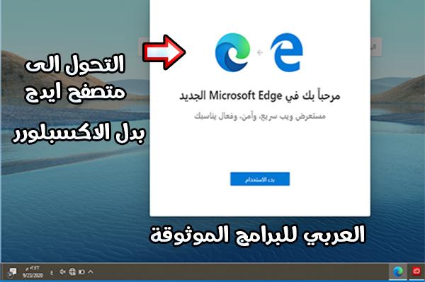 تحميل ويندوز 10 Windows ويندوز 10 2020 النسخة النهائية عربي لجميع الاجهزة كامل برابط مباشر