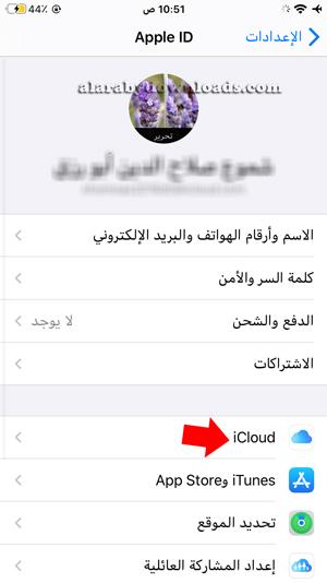 فتح خيارات iCloud لعمل نسخة احتياطية للايفون