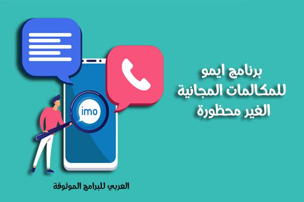 تحميل برنامج ايمو للمكالمات المجانية الغير محظورة لجميع الاجهزة 2021 Imo