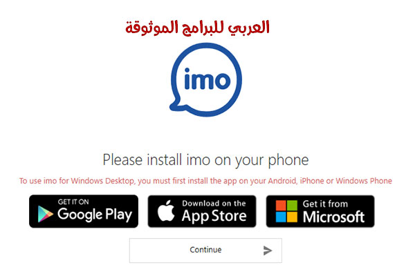 تنزيل برنامج ايمو للكمبيوتر imo for pc برابط مباشر imo للويندوز مكالمات مجانية ضد الحظر