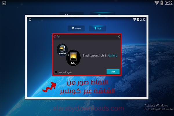 برنامج كوبلاير لتشغيل ألعاب الاندرويد على الكمبيوتر