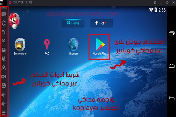 برنامج كوبلاير الجديد Koplayer PC لتشغيل برامج الاندرويد على الكمبيوتر