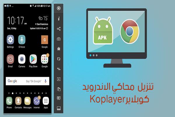 محاكي الاندرويد الجديد كوبلاير Koplayer PC لتشغيل ألعاب وتطبيقات الاندرويد على الكمبيوتر