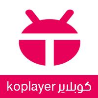 تحميل محاكي الاندرويد koplayer برنامج كوبلاير لتشغيل ألعاب وتطبيقات الاندرويد على الكمبيوتر