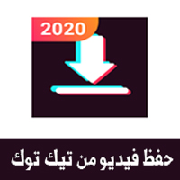 برنامج تحميل فيديوهات تيك توك للاندرويد TikTok بدون علامة مائية رابط مباشر 2020