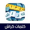 تحميل لعبة كلمات كراش للكمبيوتر مجانا برابط مباشر لعبة زيتونة مع الشرح بالصور للكمبيوتر 2020