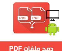 كيف دمج ملفات PDF