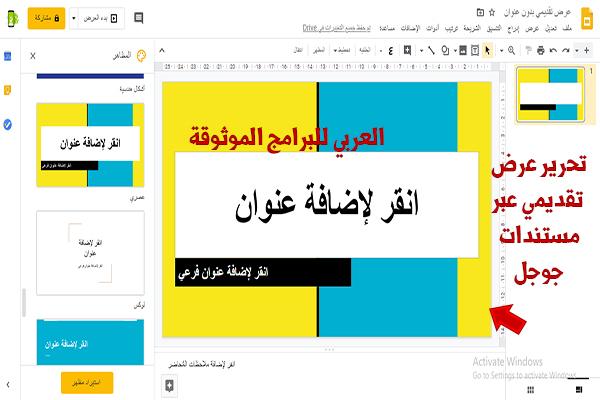 تحميل Google Drive وشرح كيفية استخدام قوقل درايف على سطح المكتب بالخطوات والصور