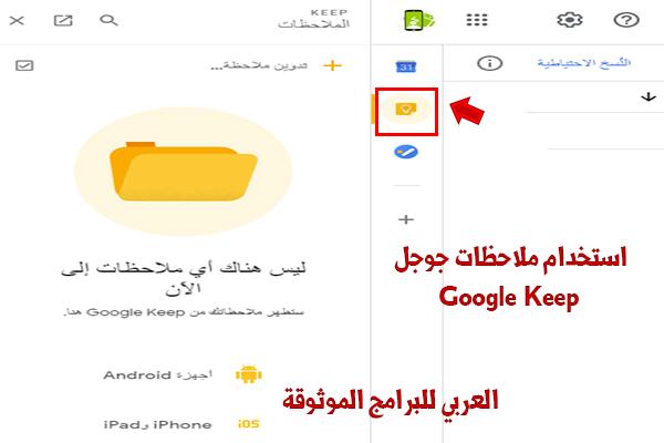 شرح كيفية استخدام Google Drive على سطح المكتب بالخطوات والصور