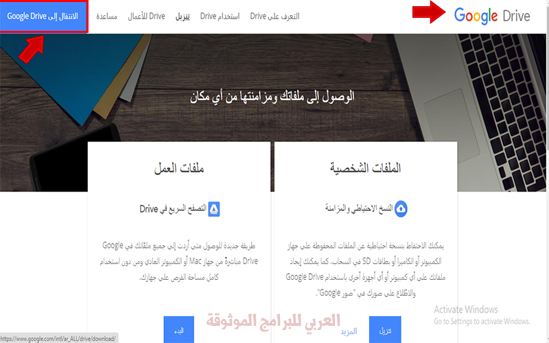تحميل Google Drive للكمبيوتر