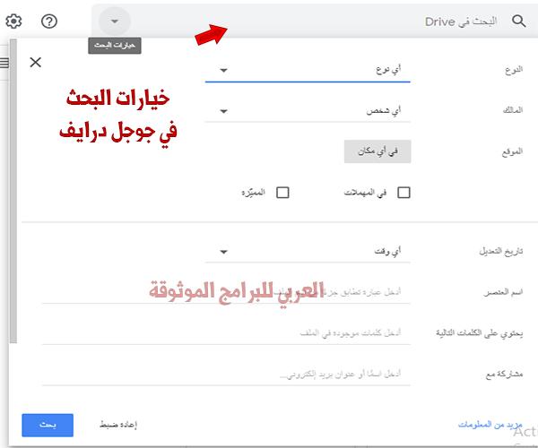 تخصيص خيارات البحث عبر جوجل درايف للكمبيوتر
