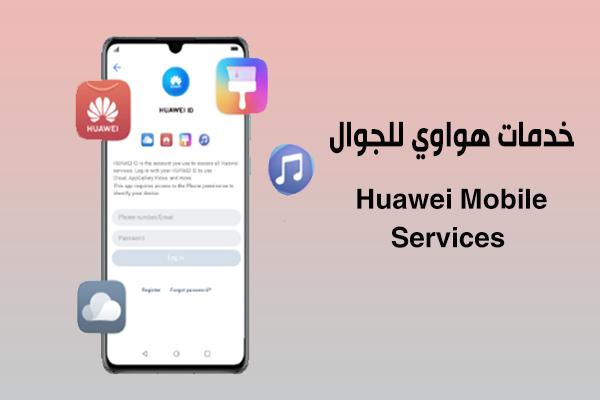 تنزيل برنامج خدمات هواوي للجوال Huawei Mobile Services
