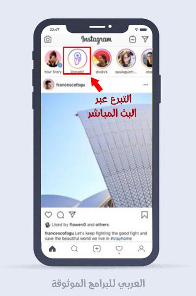 شرح تحديث الانستقرام الجديد 2020 للاندرويد أولا بأول بالصور والخطوات Instagram Update