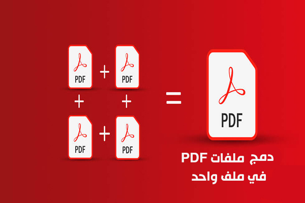 طريقة دمج ملفات PDF في ملف واحد باستخدام برنامج PDF Combine كامل 2020