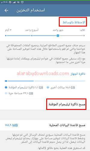 تحديث تليجرام الجديد للاندرويد 2020 Telegram Update مع مزايا تيليجرام عربي أولا بأول