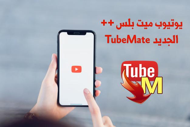 تحميل يوتيوب ميت tubemate 3تيوب ميت بلس 3