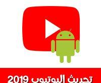 سجل تحديث اليوتيوب 2019 للاندرويد والكمبيوتر تحميل تحديث اليوتيوب + شرح المزايا بالصور