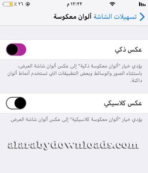الوضع الليلي في نظام iOS 11,12