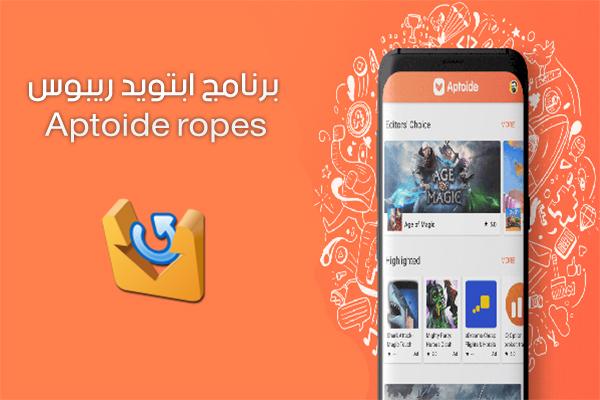 برنامج Aptoide Ropes مستودع تطبيقات الابتويد المجاني