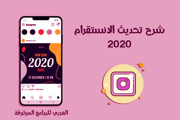شرح تحديث الانستقرام الجديد 2020 تحديث انستقرام الجديداخر تحديث للانستقرام 2020