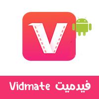 تحميل برنامج فيدميت 2020 VidMate والقديم الاصلي بروابط مباشرة للاندرويد