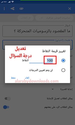 كيفية استخدام Google Classroom كلاس روم بالعربي للاندرويد