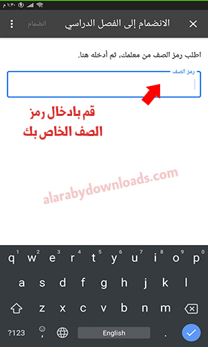شرح برنامج كلاس روم عربي للاندرويد 2020