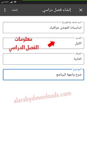 شرح جوجل كلاس روم وكيفية استخدام Google Classroom كلاس روم بالعربي للاندرويد 2020