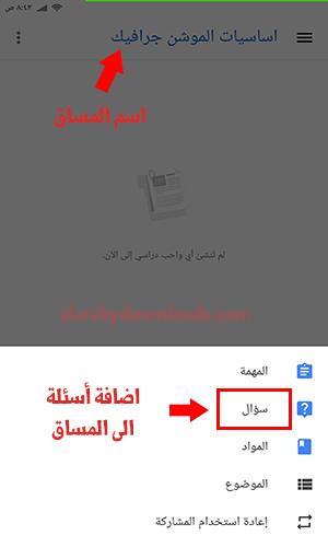 شرح جوجل كلاس روم وكيفية استخدام Google Classroom كلاس روم بالعربي للاندرويد