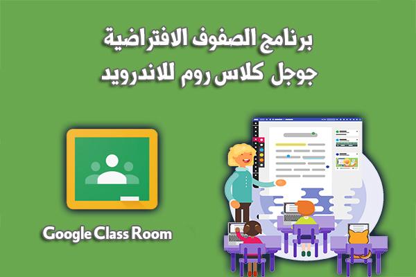 تحميل قوقل كلاس روم للاندرويد منصة جوجل التعليمية 2020 Google Class Room