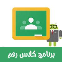 تحميل كلاس روم للاندرويد صفوف جوجل الافتراضية 2020 Google Class Room