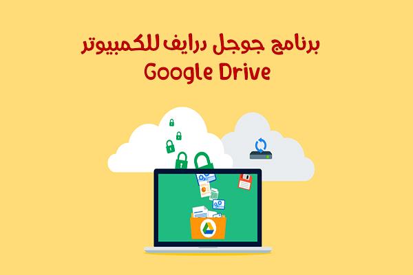 تحميل Google Drive للكمبيوتر وكيفية استخدام قوقل درايف على سطح المكتب بالخطوات والصور